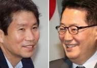 이인영, 아파트 1채·아들은 군 현역 면제…박지원 17억 신고