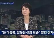 """조기숙 """"文정부 부동산 실패, 운동권 출신 정치인·교수 탓"""""""
