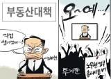 [회룡 만평] 7월 9일