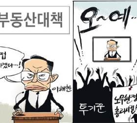 [<!HS>회룡<!HE> <!HS>만평<!HE>] 7월 9일
