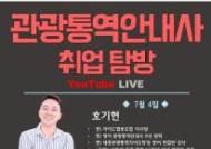 사이버한국외대 영어학부, '취업·창업 전략' 유튜브 특강 개최