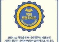 땅스부대찌개 '착한프랜차이즈' 인증…가맹점 적극 지원 인정