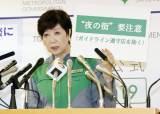 도쿄 코로나 환자 224명 무더기 확인… 역대 최대