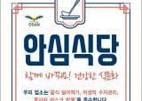 오산시 코로나19 방역 준수 '안심식당' 지정 운영