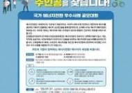 한국에너지정보문화재단, 국가 에너지전환 우수사례 찾는다…오는 31일까지 접수