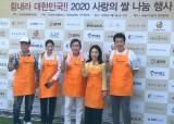 '2020 힘내요 대한민국! 사랑의 쌀 나눔행사', 셀러비코리아 참가