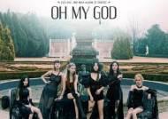 (여자)아이들, 'Oh my god' 뮤직비디오 1억뷰 돌파