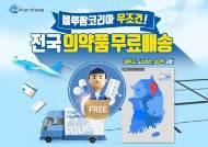 """병원 전문의약품 온라인몰 블루팜코리아 """"무료배송 서비스 실시"""""""