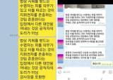 """""""추미애 보좌진에게 받았다"""" 최민희 말에도 입장문 논란 여전"""