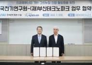 한국전기연구원-부산TP, 신재생에너지 기반 그린뉴딜 산업 활성화 협력