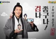 장성규, 넥슨 '카트라이더 러쉬플러스' 광고모델 연장…도인 변신