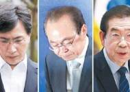 박원순, 안희정·오거돈 이어 여권단체장 세 번째 '미투'