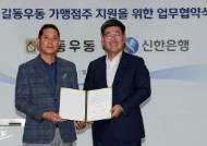 """길동우동 """"신한은행과 '프랜차이즈론' MOU 체결"""""""