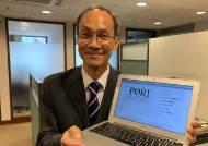홍콩 경찰, 이번엔 야권 선거 앞두고 통계업체 급습