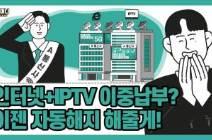 [그게머니]'인터넷+IPTV' 요금 이중납부? 한번에 갈아타기 쉬워졌다