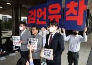 """민언련 """"'검언유착 의혹' 수사심의위 신청""""…맞불에 또 맞불"""