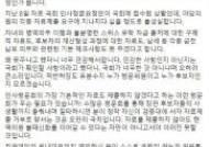 """""""이인영, 자녀 스위스 유학자금 출처 민감하다며 제출 거부"""""""