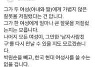"""전우용 """"女, 박원순만한 남자 만날 수 있을까""""…트윗 글 논란"""