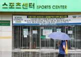 이번엔 배드민턴 동호회발 확진…광주시, 실내체육 전면금지