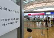 충남 해외입국자 3명 코로나 확진…자가격리 중 무증상 '양성'