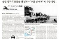 회고록 1년2개월 중앙일보 연재, 백선엽 한·미동맹상 제정도
