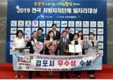 김포시 2019년 일자리 창출 큰 성과…<!HS>취업자<!HE> 수 22만명 달성