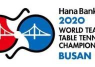 코로나19로 연기된 하나은행 2020 부산세계탁구선수권대회, 내년 2월 열린다