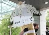 박원순·백선엽에 갈라진 광장…조화로 대신한 文 '조문 정치'