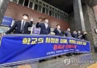 대전권 총학생회 등록금 반환 요구…천안 단국대는 반환 결정