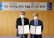 수원대, 한국도자재단과 가상·증강현실 콘텐츠 개발 MOU 체결