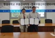 한성대, 한국부동산자산관리사협회와 전문 인재양성 업무협약 체결