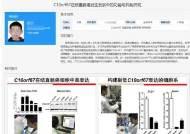 대장암 논문 저자가 초등 6학년…중국판 '부모찬스' 논란