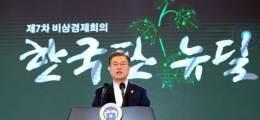 """文대통령 """"대한민국 대전환 시작  한국판 뉴딜, 5년 간 160조 투입"""""""
