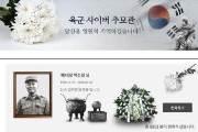 국방부, 고 백선엽 장군 사이버 추모관 열어