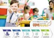 [2020 대한민국 교육브랜드 대상] '영재 그 이상'의 감성 리더십 놀이 교육 기관