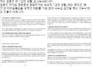 """""""적나라한 카톡 내용, 소설에 썼다"""" 김봉곤 '그런 생활' 논란"""