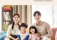 [2020 대한민국 교육브랜드 대상] 자연 발화 이끄는'영어 좀 하는 가족' 캠페인