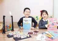 [2020 대한민국 교육브랜드 대상] 교구 체험, 스토리텔링으로 수학 자신감 UP