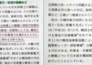 """""""韓 협력"""" 삭제한 日방위백서, 北 미사일엔 """"日공격 능력 보유"""""""