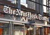 NYT, 보안법에 디지털뉴스팀 홍콩서 철수…서울로 옮긴다