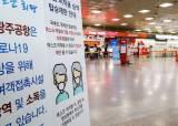 """""""아버지가 확진 판정""""…광주공항서 항공기 이륙 지연 소동"""