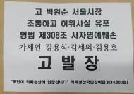 경찰, 박원순 사건 종결 직전…고발 당한 가세연에 곤혹, 왜