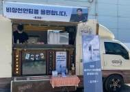 임시완, 송강호 커피차 인증샷···'비상선언' 재회에 기대감 UP