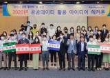한국남부발전, 공공데이터 활용 아이디어 발굴의 장 마련