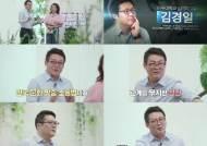 '가치 들어요' 김경일 교수, 한국인 성향에 맞는 소통법 전수해 '폭풍 공감'