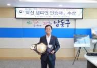 인천 남동구, 행정안전부 주관 '혁신 챔피언 인증패' 수상