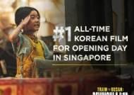 싱가포르·대만서 난리난 '반도', 코로나19 뚫은 구원투수