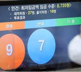최저임금으로 서울 집 사는데 맞벌이면 21년…평균보단 낫다?