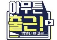 '아무튼 출근!', 방송사 최초 직장인 브이로그 예능…8월 첫방[공식]