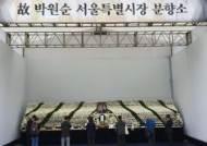 """'피해 호소인' 말 만든 유시민 딸 """"박원순엔 '피해자'가 맞다"""""""